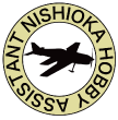 Nishioka Hobby Assistant